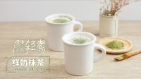 鲜奶抹茶 102