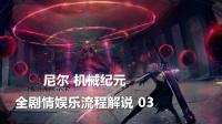 尼尔机械纪元全剧情娱乐流程解说03-A.游乐园