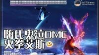 嗨氏鬼泣DMC:火拳来袭.MP4