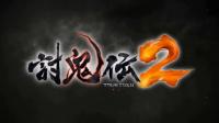 """【冬瓜解说】《讨鬼传2》PC版全主线剧情流程解说第1期-序章-时常出现的""""犯二""""能量"""