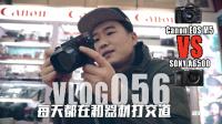 Vlog-056:索尼A6500 vs 佳能M5 后果太可怕了,所有设置标准模式
