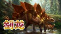 恐龙世界大揭秘 第03集 剑龙