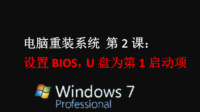 电脑重装系统 第2课:设置BIOS,U盘为第1启动项