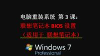 电脑重装系统 第3课:联想笔记本BIOS设置(适用于 联想笔记本)