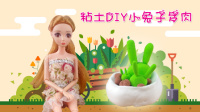 爱种花的美丽芭比娃娃小茜公主 超轻粘土创意手工DIY小兔子多肉植物