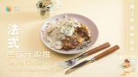 【日日煮】烹饪短片-法式蘑菇汁鸡排