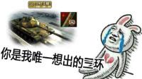 《折腾5号的坦克世界逗神实况》中坦如何让对方生气.mp4