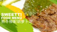 煎牛柳配胡萝卜泥 80