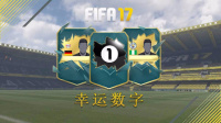 "【一球】FIFA17 幸运数字 #1 ""挑战动物园"""