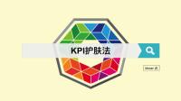 成分护肤达人Mister鑫:用KPI管理皮肤