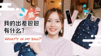 【化妆师MK】我的包包有什么?装满梦想、奋斗和小志趣!