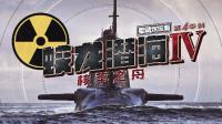 第4期:蛟龙潜海4 核平之舟