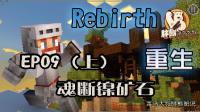 minecraft 重生匠魂模组 EP09(上)魂断镍矿石.mp4