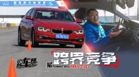 《威Power测试场》BMW 318Li 1.5T:跨界竞争