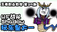 王者荣耀【王者职业教学】第25期 WF战队Shadow教你玩东皇太一