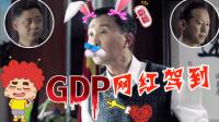 达康书记激情演唱《GDP之歌》,京州的GDP由我来守护!【姑父找穿帮】