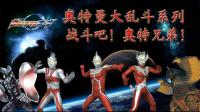 【小炎】艾斯奥特曼&泰罗奥特曼+银河奥特曼&赛文奥特曼+赛罗奥特曼 《欧布奥特曼外传》&《奥特曼格斗进化2》