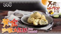 黄金咖喱土豆球 126