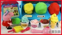 小猪佩奇与洋娃娃玩培乐多彩泥冰淇淋商店玩具故事