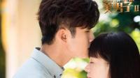 不一样的美男子2 1-30集全集剧情 张云龙阚清子陈奕暖心吻戏