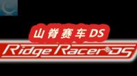 【蓝月解说】山脊赛车DS【NDS游戏分享】【虽然中间遇到问题 不过还是完整的跑了两把】