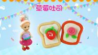 芭比娃娃DIY超美味的草莓吐司 barbie公主系列玩具亲子手工过家家游戏