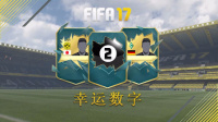 "【一球】FIFA17 幸运数字 #2 ""巴掌戏法"""