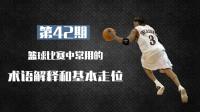 咚咚篮球教学 第四十二期 篮球比赛中常用的术语解释和基本走位