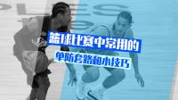 篮球比赛中常用的单防套路和小技巧