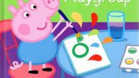 亲子早教 识字147 小猪佩奇学汉字 第二季 粉红猪小妹