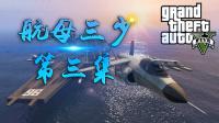 GTA5模组联机搞笑解说丨《航母三少》#3 花式飞行表演副舰长谋权篡位老白专业解说       《时空小涵搞笑游戏实况