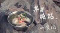 山食记之荠菜馄饨,春暖花已开,踏春寻野菜,怎一个美字了得!