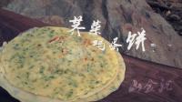 山食记之荠菜鸡蛋饼,去野炊吧!四月山花始盛开 莫待无花空赏枝