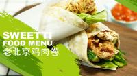 老北京鸡肉卷 76
