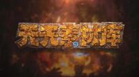 炉石传说:【天天素材库】 第42期