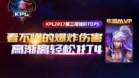 KPL2017第三周精彩TOP5:高渐离爆炸输出1打4,看不懂的伤害【Relax解说】