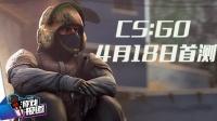 CS:GO国服4月18日首测 王思聪杨幂开黑王者荣耀 60