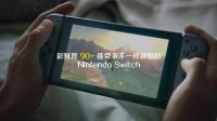 新鲜度 90+   能带来不一样体验的 Nintendo Switch