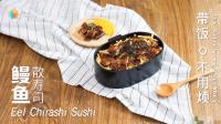【日日煮】烹饪短片-鳗鱼散寿司