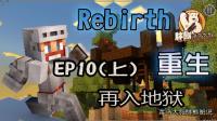 minecraft 重生匠魂模组 EP10(上)再入地狱.mp4