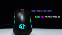 幻彩RGB火力全开!多彩GT M625电竞鼠标评测.mp4