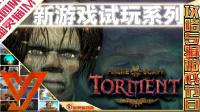 异域镇魂曲:加强版 - Planescape: Torment Enhanced Edition 正式版游戏完整关卡试玩,法师到底发生了什么事情?[幽灵猫IM]