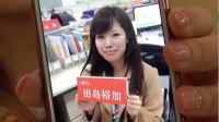 我住在这里的理由64:日本美女开心充实的南京生活