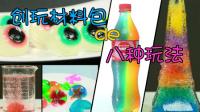如何做一个能切的七彩可乐瓶