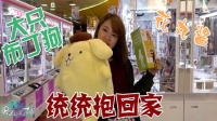 【6TV学日语看日本】超大只布丁狗刷新纪录