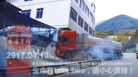 中国交通事故合集20170413:每天10分钟最新的国内车祸实例,助你提高安全意识