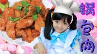 《彤宝的舌尖》021期 小彤宝教做东北名菜—锅包肉