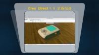 Creo Direct4.0更新增强功能介绍视频教程