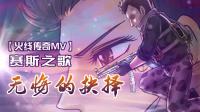 【火线传奇MV】无悔的抉择