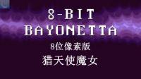 【蓝月解说】8位像素版 猎天使魔女【PC小游戏分享】【控制像素版贝姐玩塔防~】